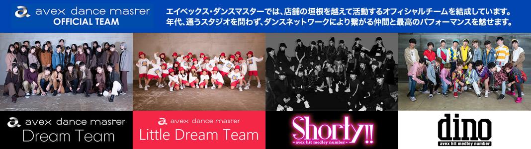 ダンスマスターオフィシャルチーム