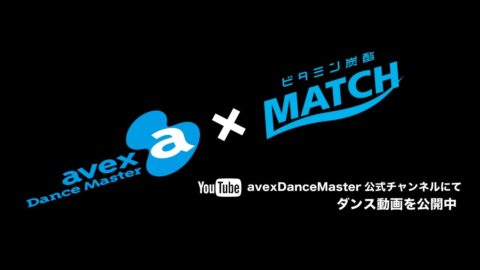avex Dance Master Supported by ビタミン炭酸飲料 MATCH ダイジェスト