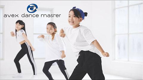 エイベックスのダンス教室 avex dance master 紹介ムービー