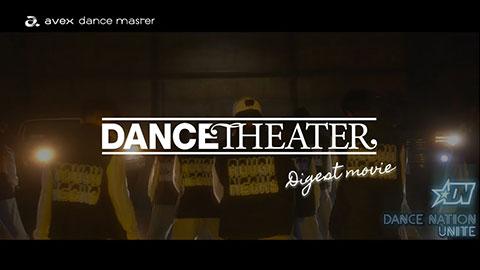 【DANCENATION 2020】DANCE THEATER ダイジェスト映像/エイベックス・ダンスマスター