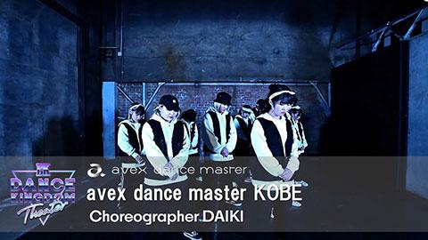 【DANCE KINGDOM THEATER】avex dance master KOBE/Choreographer DAIKI